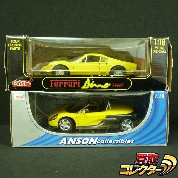 ANSON 1/18 フェラーリ DINO 246GT ルノー スポーツ スパイダー
