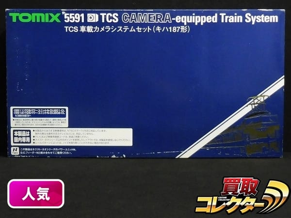 TOMIX 5591 TCS 車載カメラシステムセット (キハ187形) Nゲージ