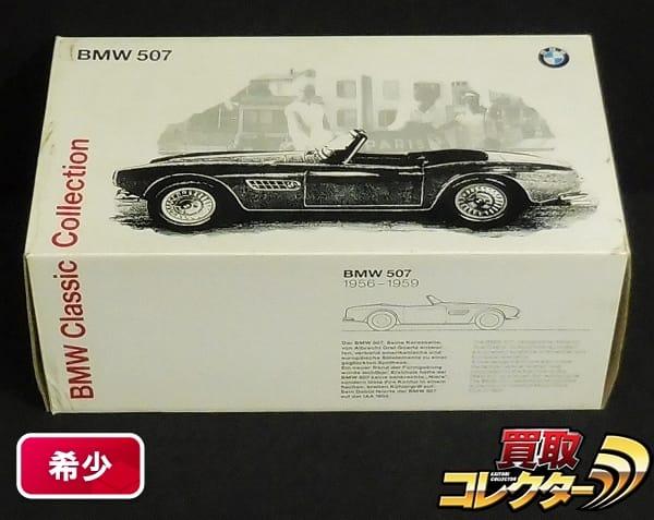 レベル 1/18 BMW クラシックコレクション BMW 507 1956-1959