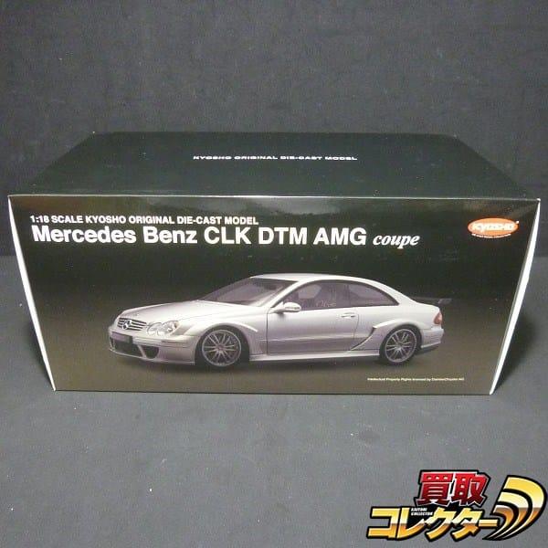 京商 1/18 メルセデス ベンツ CLK DTM AMG クーペ / DIE-CAST