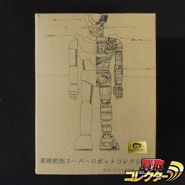 浪曼堂 スーパーロボットコレクション マジンガーZ ポリストーン