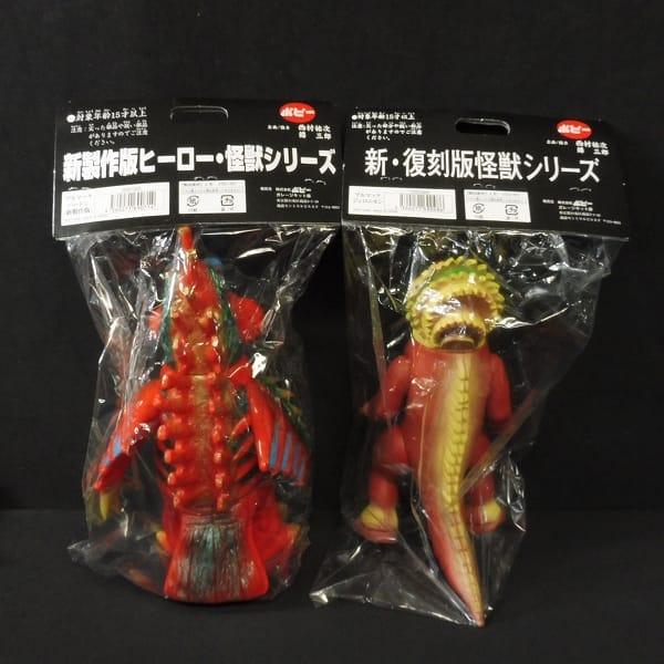 ブルマァク 復刻 ソフビ 怪獣シリーズ ジェロニモン 他_2