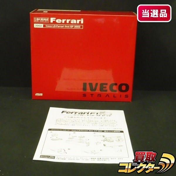 ダイドー 当選品 1/64 Ferrari F1 トランスポーター lveco/京商