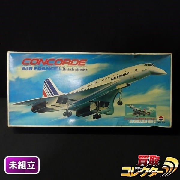 日東 1/100 エールフランス&英国航空コンコルド ニットー