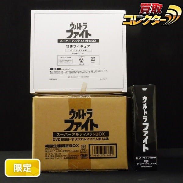 ウルトラファイト スーパーアルティメットBOX DVD ソフビ 限定