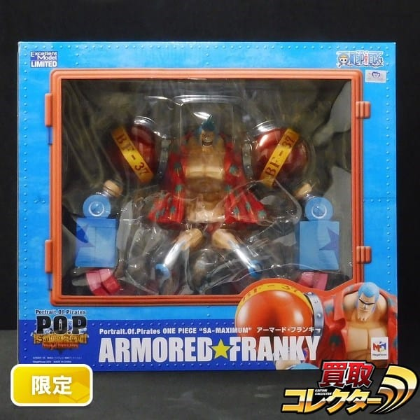 P.O.P SA-MAXIMUM アーマード・フランキー 限定 / POP