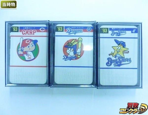 タカラ プロ野球カード ゲーム 93年版 広島 中日 横浜 96枚