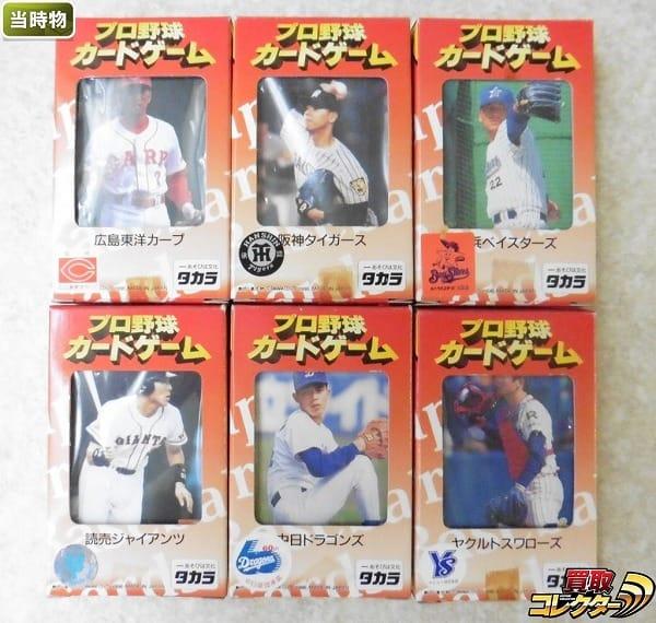 タカラ プロ野球カード ゲーム 96年 セ・リーグ 6球団 未使用品
