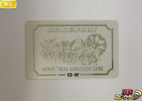 SDガンダム BB戦士 ハイパーフリーク 認定証 カードダス 限定