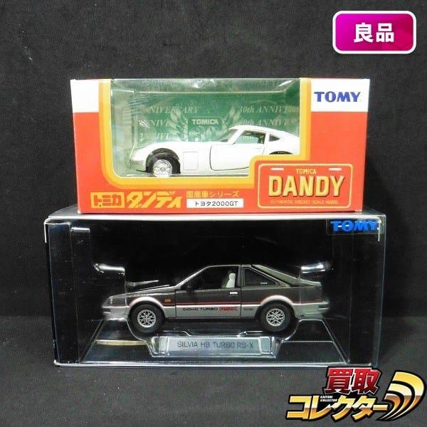 トミカ 復刻版 ダンディ 2000GT TL Sシリーズ シルビア HB