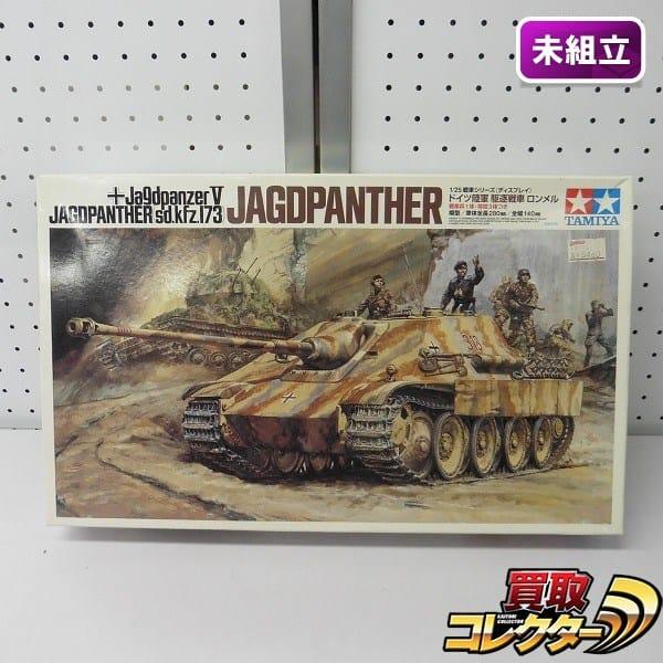 タミヤ 1/25 駆逐戦車 ロンメル / ドイツ ヤークトパンター