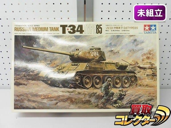 タミヤ 1/25 デラックスシリーズ ソビエト中戦車 T-34 TYPE85