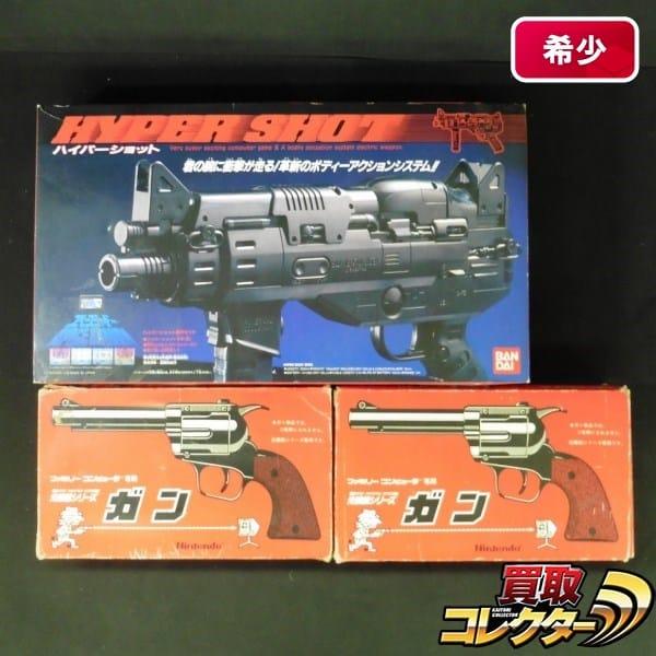 FC 光線銃 ガン & ハイパーショット スペースシャドー