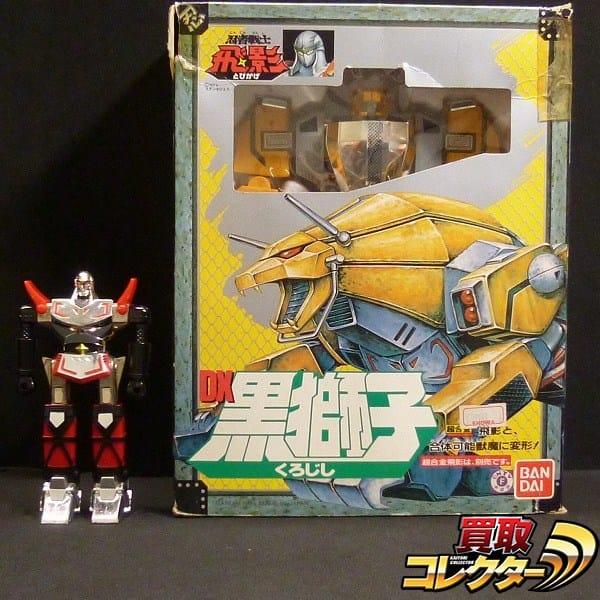 バンダイ DX黒獅子 超合金 忍者戦士 飛影 / ロボ 獣魔 ライオン