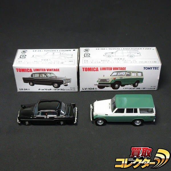 トミカ LV トヨタ ランドクルーザー FJ56V トヨペット クラウン