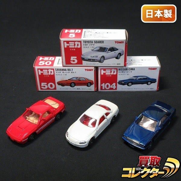 トミカ 赤箱 日本製 マツダ サバンナ RX-7 トヨタソアラ 他
