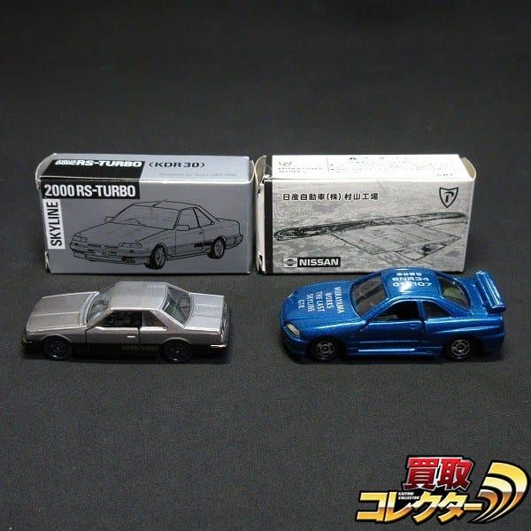 トミカ 村山工場 スカイライン GT-R R34 2000RSターボ KDR30
