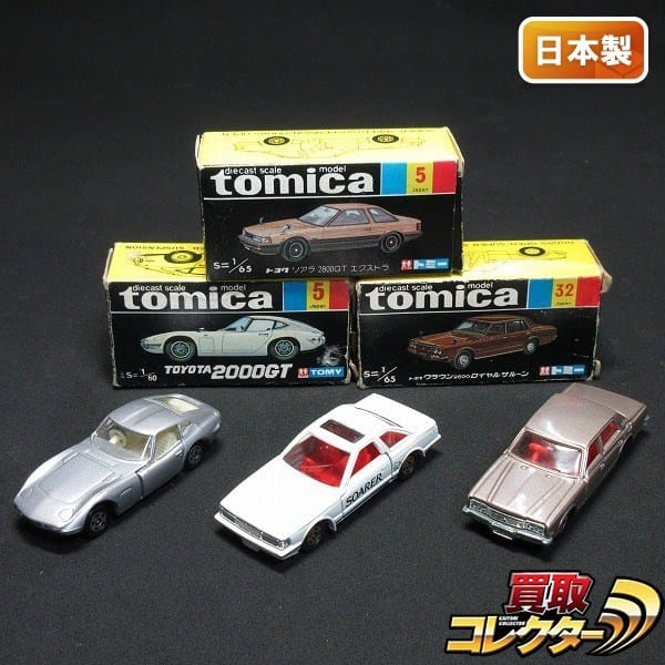 トミカ 黒箱 トヨタ ソアラ2800GT クラウン ロイヤルサルーン 他