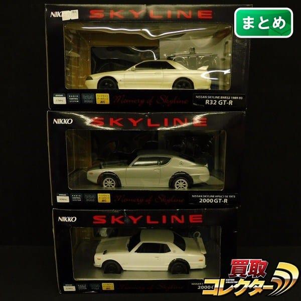 ニッコー ラジコン 1/24 スカイライン R32 GT-R 2000GT-R