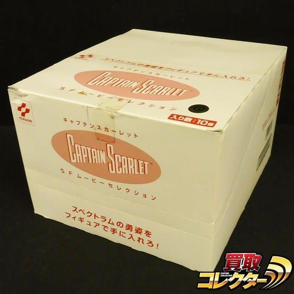 キャプテンスカーレット SFムービーセレクション BOX 9箱入り