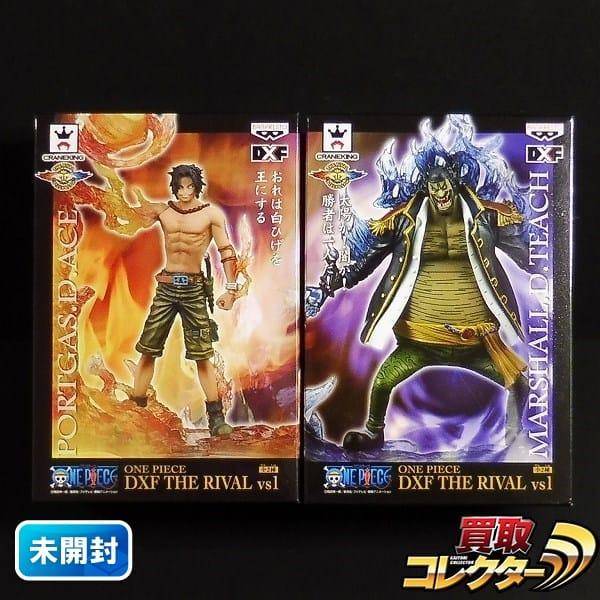 ワンピース DXF THE RIVAL vs1 エース 黒ひげ 全2種