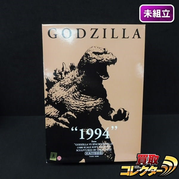海洋堂 1/400 ゴジラ 1994 ソフビキット / 酒井ゆうじ