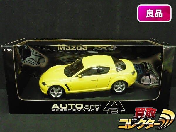 オートアート 1/18 マツダ RX-8 イエロー / AUTOart Mazda