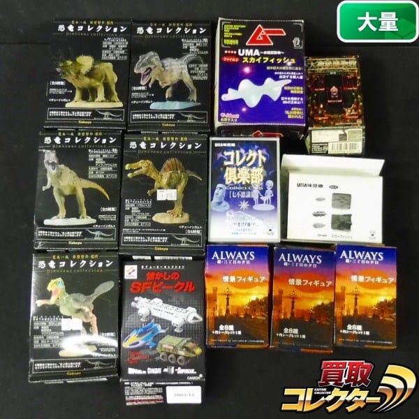 恐竜コレクション ALWAYS 情景フィギュア コレクト倶楽部他/食玩