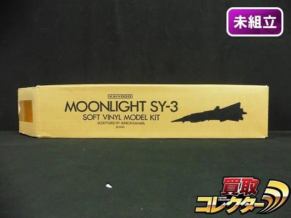 海洋堂 ムーンライト SY-3 ソフビキット / 怪獣総進撃 ゴジラ
