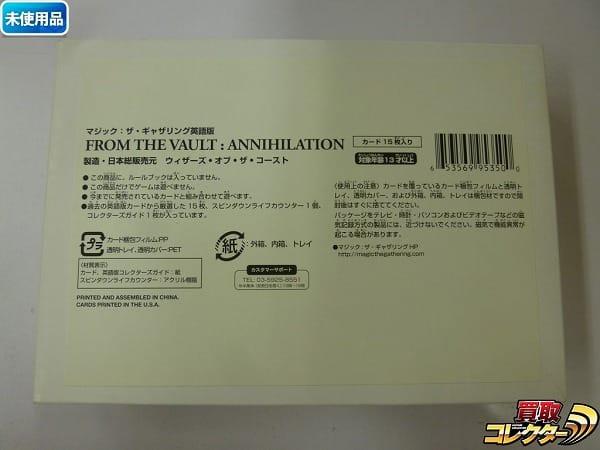 MTG FROM THE VAULT : ANNIHILATION 英語版 / Foil