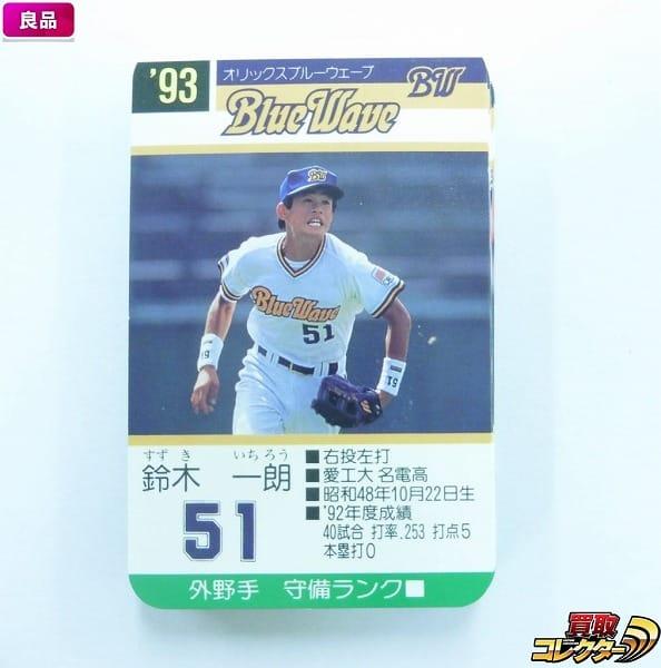 タカラ プロ野球カード ゲーム 1993年 オリックス イチロー