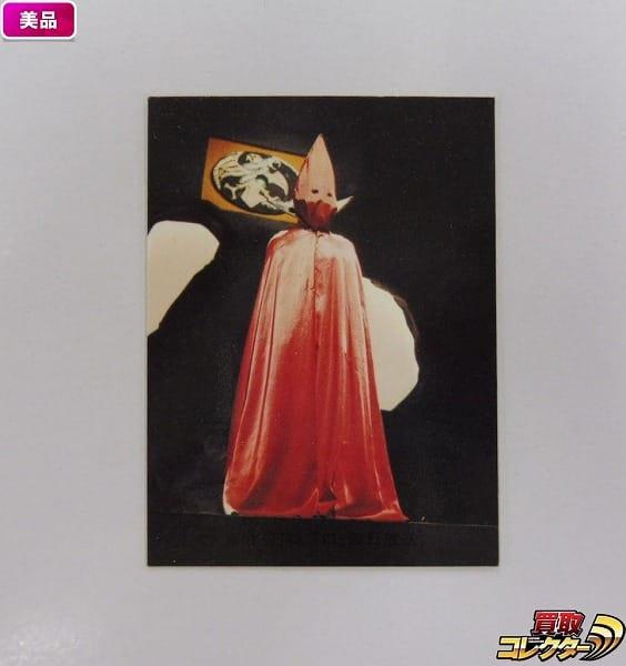 カルビー 当時物 旧 仮面ライダー カード 541 KR21 首領