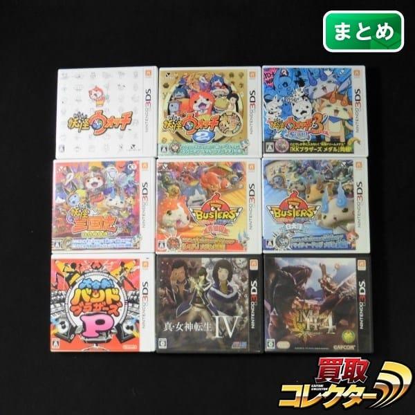3DS ソフト 9本 真・女神転生4 妖怪ウォッチ モンスターハンター