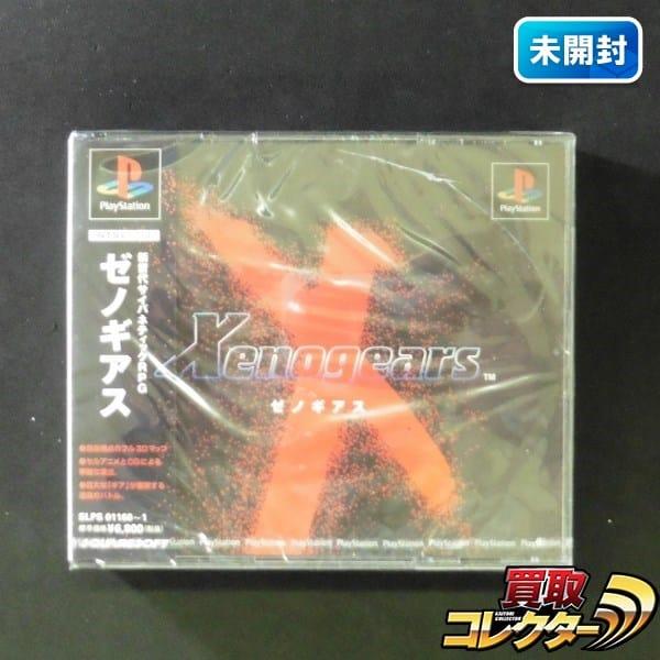 プレイステーション PS ソフト ゼノギアス /  スクウェア