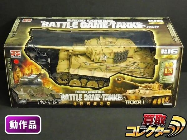 小号手 トランペッター 1/16 RC バトルゲームタンク ティーガーI