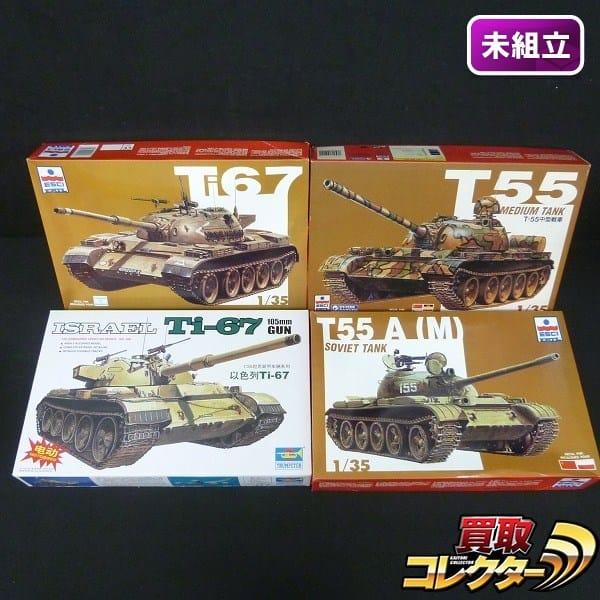 エッシー トランペッター 1/35 ソ連 T-55 A イスラエル Ti-67 他
