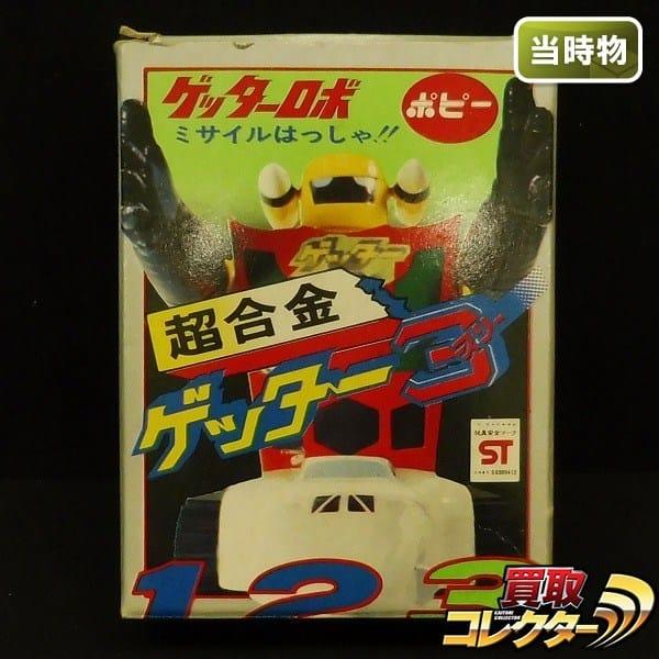 ポピー 当時物 超合金 ゲッター3 / ゲッターロボ