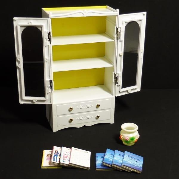 旧タカラ リカちゃんの白い白い家具セット 整理トダナ タンス_3