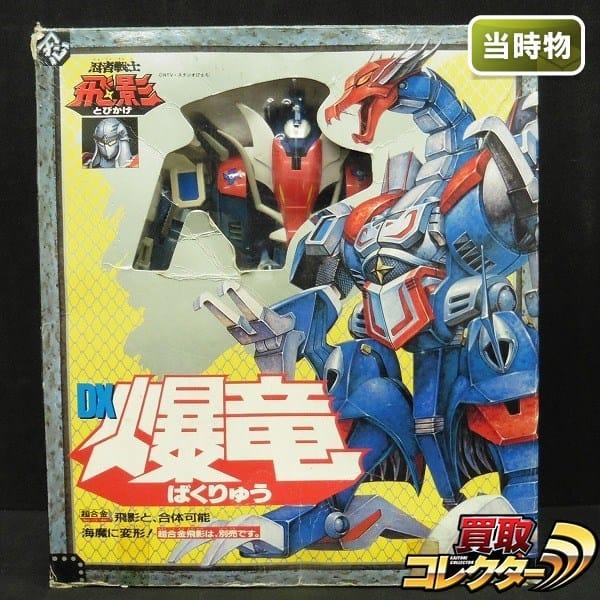 バンダイ 当時 忍者戦士 飛影 DX爆竜 /超合金 BANDAI ロボット
