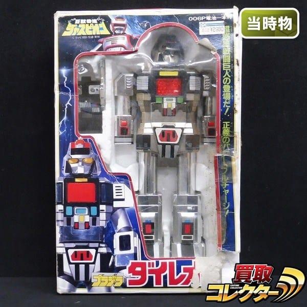 バンダイ プラデラ 巨獣特捜ジャスピオン ダイレオン /東映