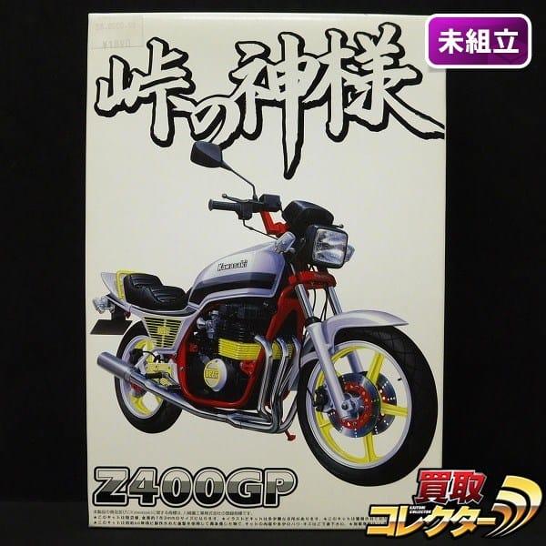 アオシマ 1/12 峠の神様 No.4 カワサキ Z400GP/ 川崎重工