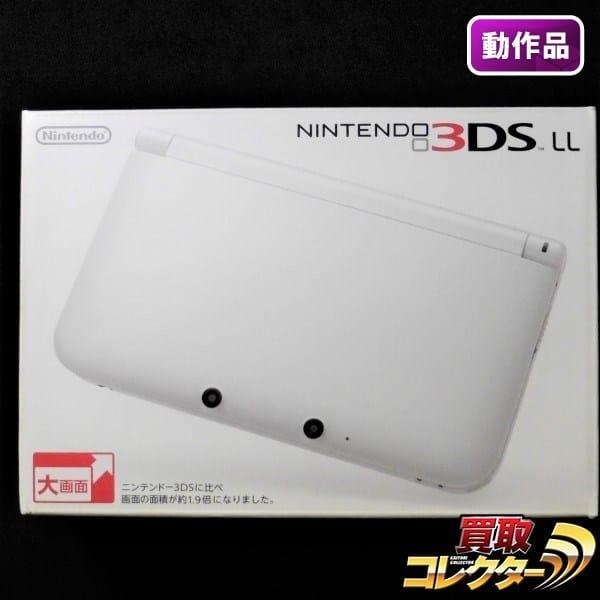 ニンテンドー3DS LL ホワイト 本体 / 任天堂 nintendo