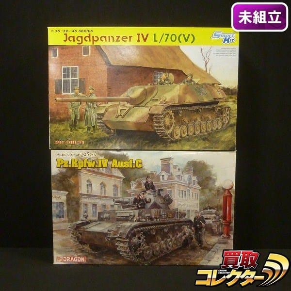 サイバーホビー ドラゴン 1/35 IV号 駆逐戦車 戦車C型