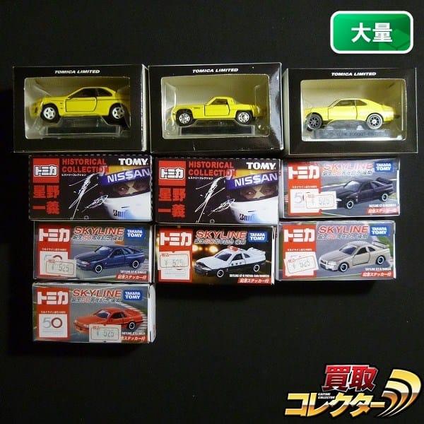 トミカ LIMITED MAZDA COSMO SPORT SKYLINE GT-R BNR32他