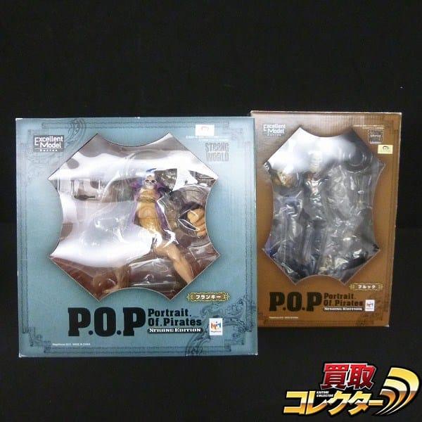 P.O.P ワンピース STRONG EDITION フランキー ブルック / POP