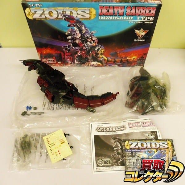 トミー 組済み ゾイド ZOIDS 021 デスザウラー 恐竜型
