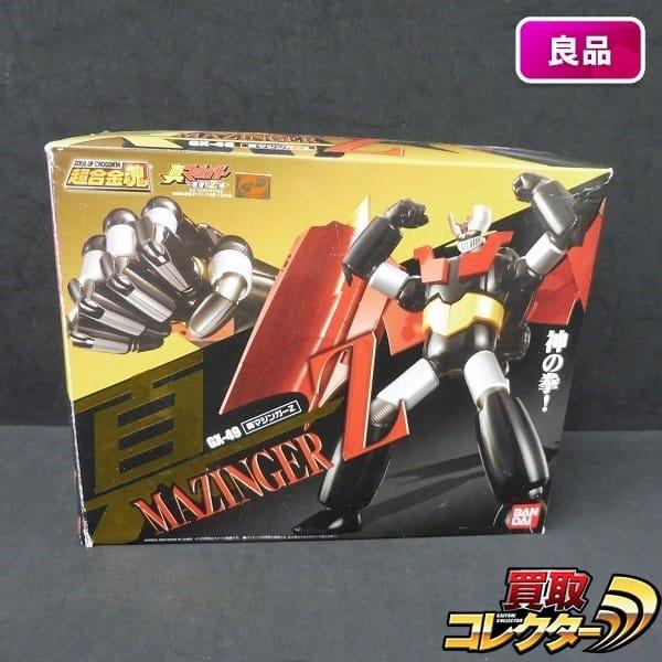 超合金魂 GX-49 真マジンガーZ / 魂ウェブ ゴッドスクランダー