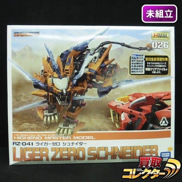 ゾイド HMM 1/72 RZ-041 ライガーゼロ シュナイダー