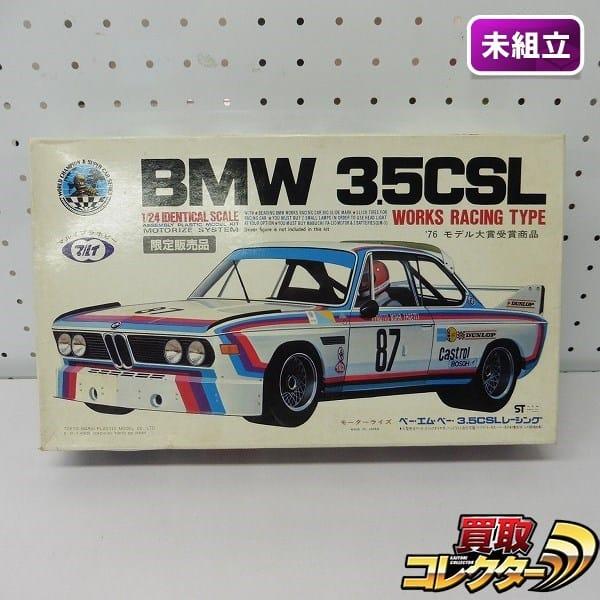 マルイ 限定 1/24 BMW 3.5 CSL レーシング / ベー・エム・ベー