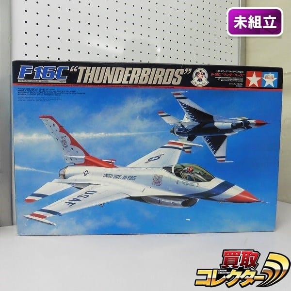 タミヤ 1/32 エアークラフトシリーズ F-16C サンダーバーズ
